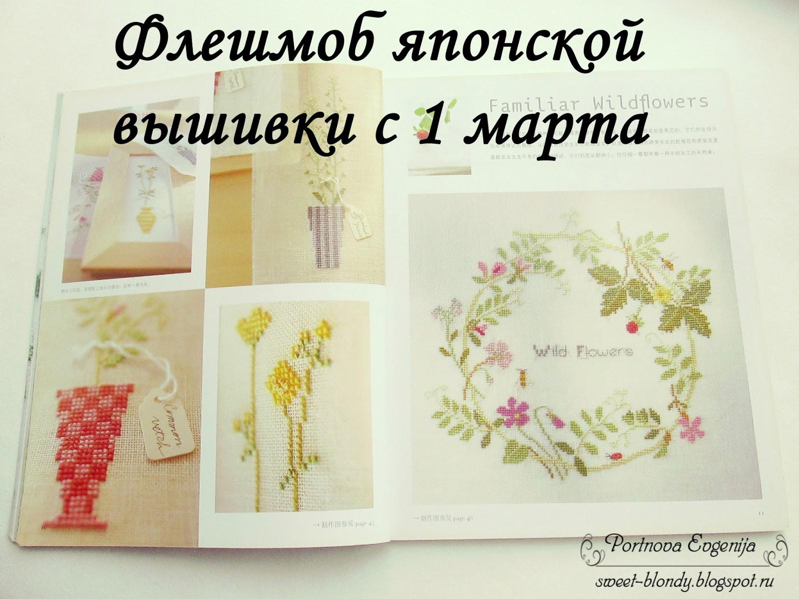 Схемы вышивки казуко аоки