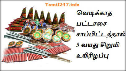 vedikkadha pattasau sappittadhal 5 vayadhu sirumi maranam, chocolate ena ninaitthu pattasai sappitta sirumi uyirilappu, awareness post for Diwali, deepavali child died after eating crackers, tamil news, India news