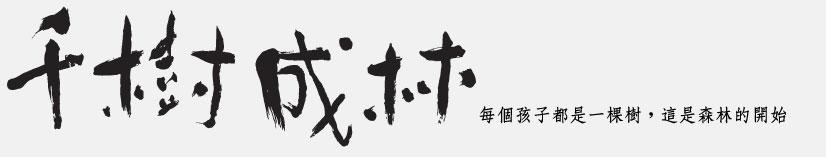 千樹成林創意作文班