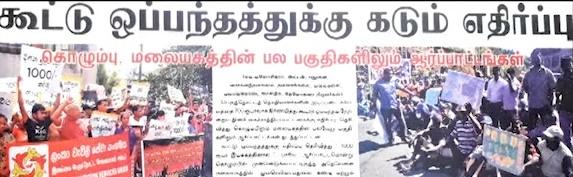 News paper in Sri Lanka : 29-01-2019