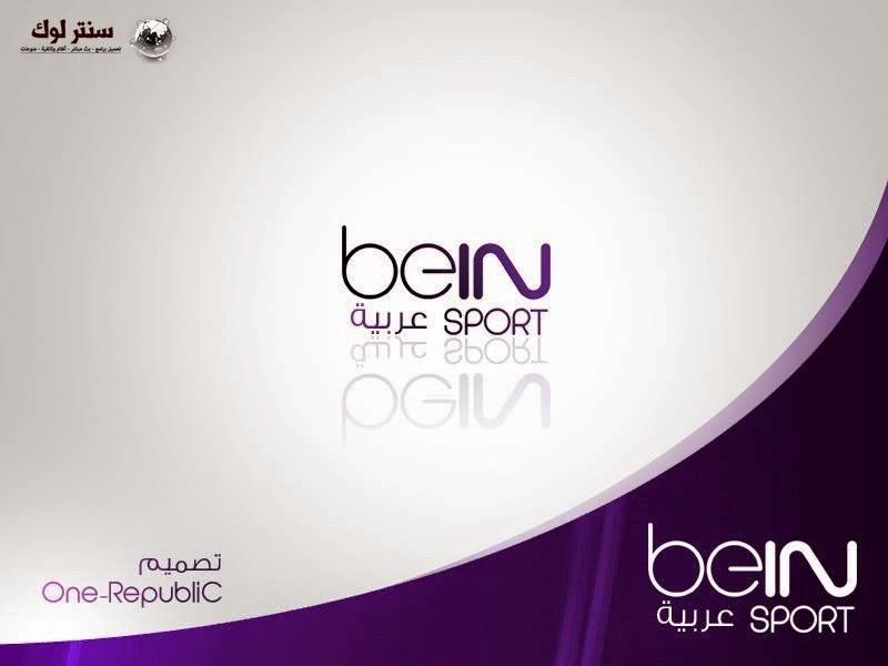 تردد قنوات بي ان سبورتس المفتوحة علي جميع الأقمار beIN Sports
