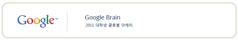 구글 브레인 Google Brain