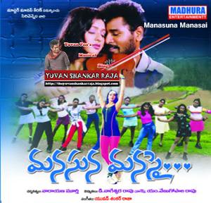Manasuna Manasai Telugu Movie Album/CD Cover