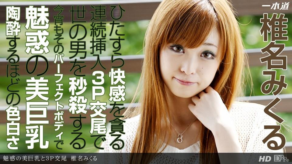 Xhpondh 122013_718 Mikuru Shiina 06280