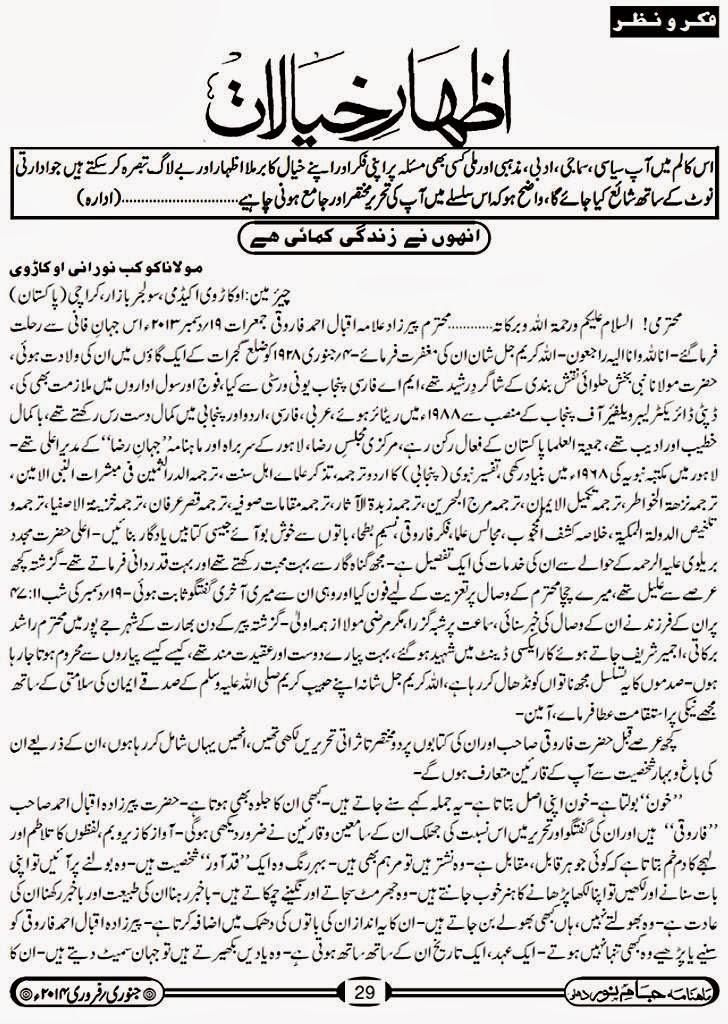 Fikr o Nazr Maah Naama Jaam e Noor Lahore  Article allama kaukab noorani okarvi