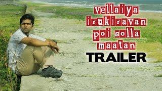 Vellaya Irukuravan Poi Solla Maatan Official Trailer _ A L Abanindran _ Joshua Sridhar