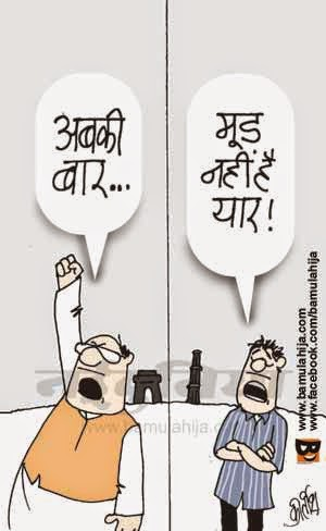narendra modi cartoon, bjp cartoon, cartoons on politics, indian political cartoon, Delhi election
