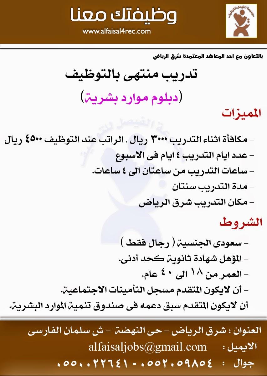 وظائف مكتب الفيصل للتوظيف تاريخ