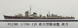 1/700 秋月型駆逐艦 秋月