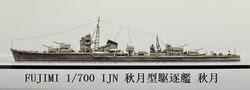 1/700 秋月型駆逐艦 秋月