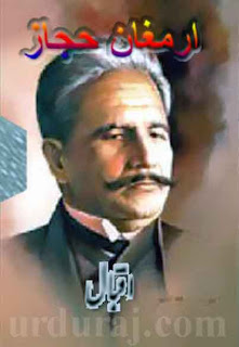 Armaghan-e-Hijaz (Urdu) By Allama Iqbal ma Farhang with Meanings Of Difficult Words pdf