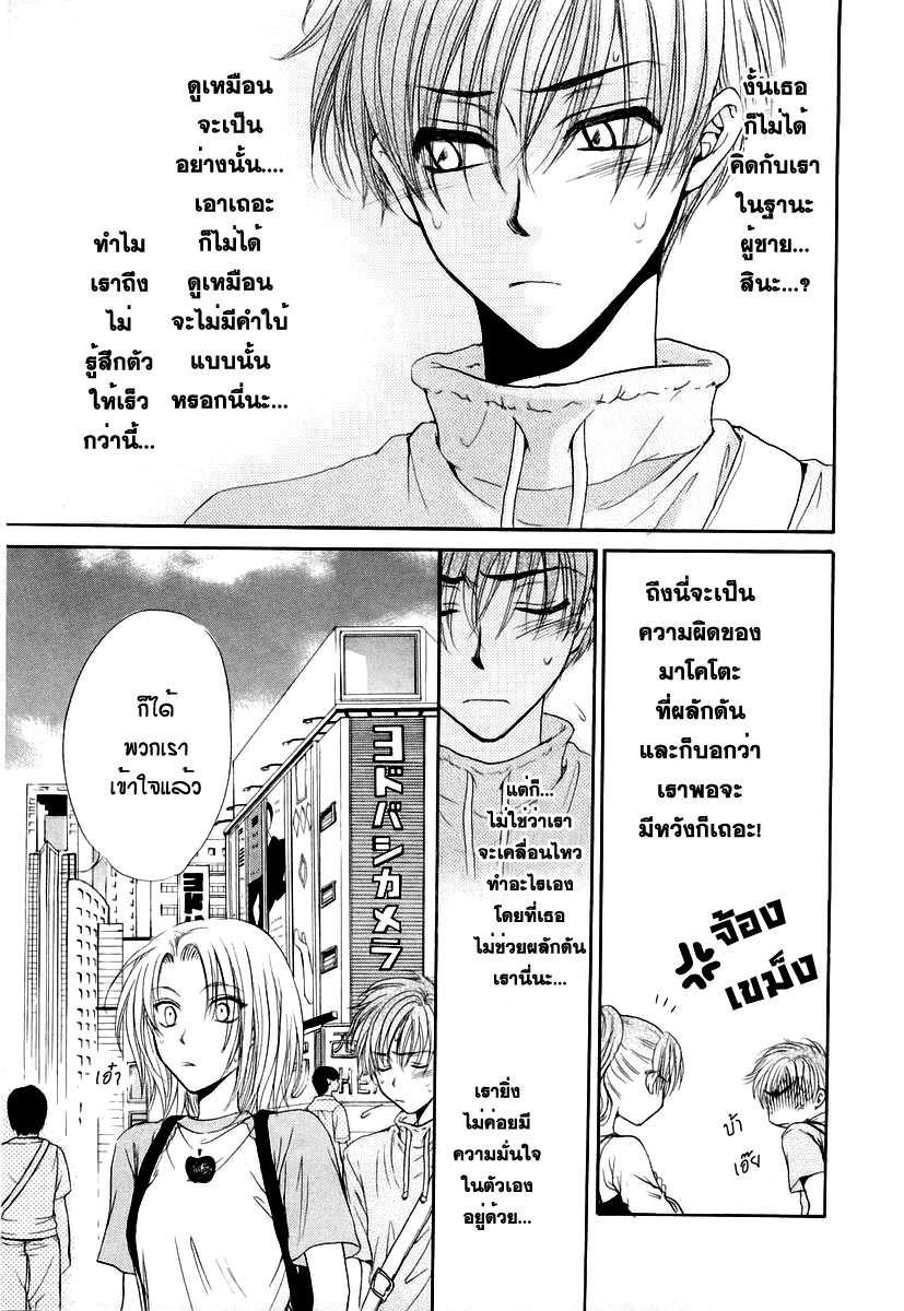 อ่านการ์ตูน Kakumei no Hi 7 ภาพที่ 19