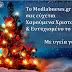 Χρόνια Πολλά από το medlabnews.gr