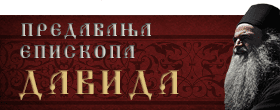 Предавања Епископа крушевачког Давида