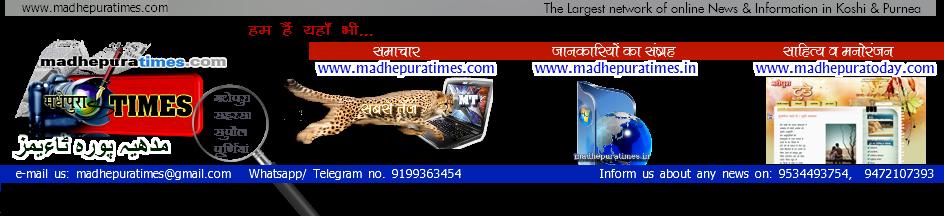 मधेपुरा टाइम्स  MadhepuraTimes News 