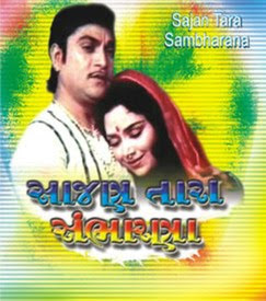 Sajan Tara Sambharna (1990) - Gujarati Movie