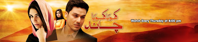 Khoya Khoya Chand Episode 7 on Hum Tv, 26th September 2013, Video Watch Online