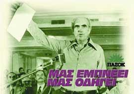 Ανδρέας Παπανδρέου: «Με την σοσιαλδημοκρατία δεν έχουμε πραγματικά τίποτε άλλο παρά σύνορα…»!