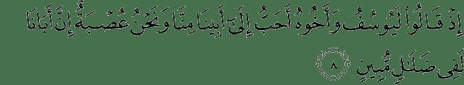 Surat Yusuf Ayat 8