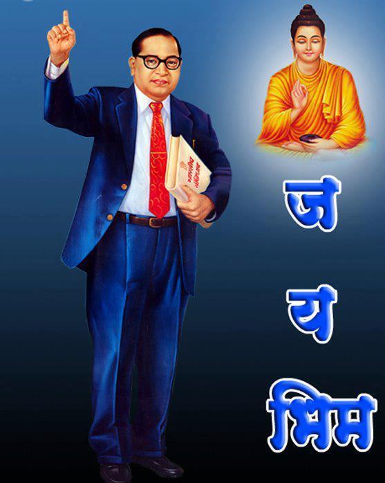 jay bhim jai bhim jai bheem dr babasaheb ambedkar bhimrao ramji ambedkar