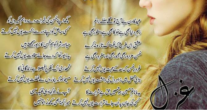 Fhg eid mubarak eid wishes card eid sad love poetry in urdu eid mubarak eid wishes card eid sad love poetry in urdu m4hsunfo