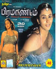 Brammandam (2008) - Tamil Movie