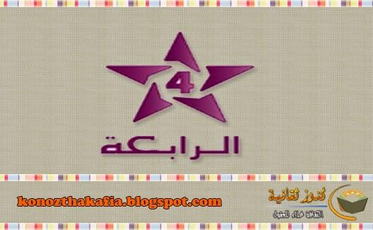 أحدث تردد لقناة الرابعة المغربية 2015 نايلسات