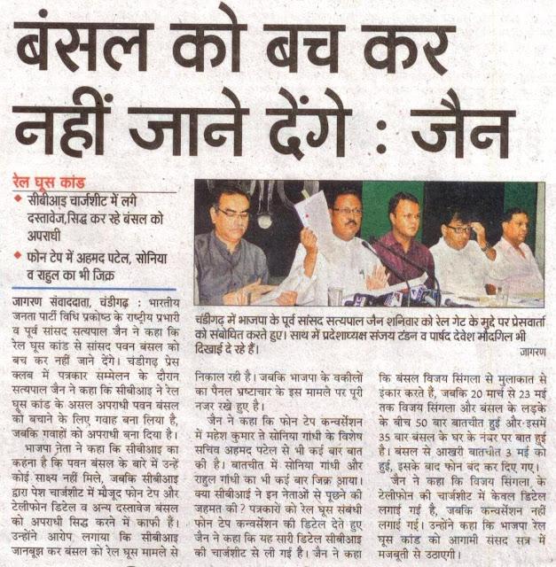 चंडीगढ़ में भाजपा के पूर्व सांसद सत्य पाल जैन शनिवार को रेलगेट के मुद्दे पर प्रेसवार्ता को संबोधित करते हुए