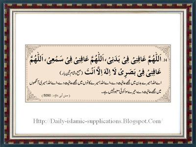 صبح و شام کی دُعائیں - ۱۴
