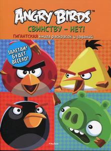 раскраска angry birds