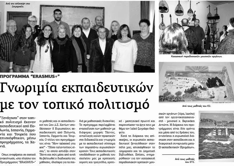 http://archive.haniotika-nea.gr/xef/arxeio/2015/02/20150212/20150212.pdf
