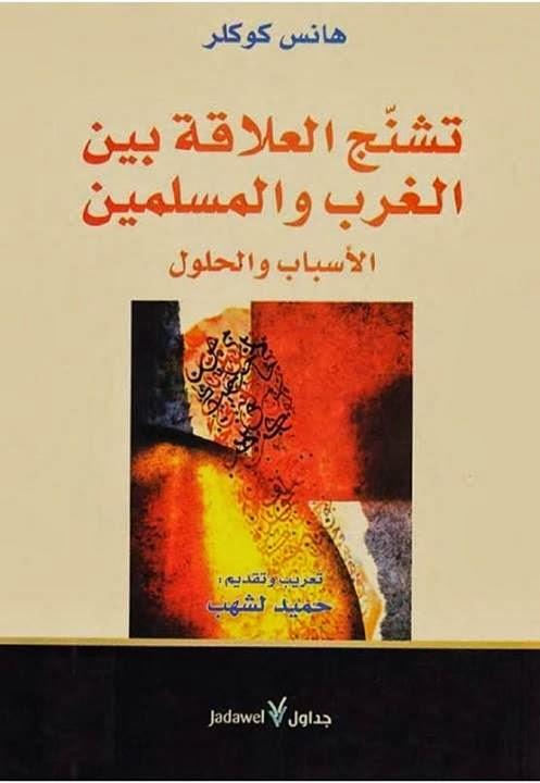 تشنج العلاقة بين الغرب والمسلمين الأسباب والنتائج - هانس كوكلر