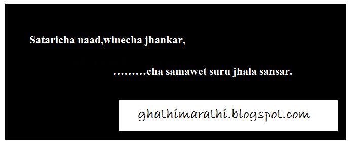marathi ukhane in english28