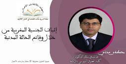 إثبات الجنسية المغربية من خلال وقائع الحالة المدنية