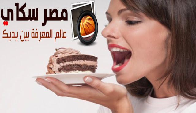 هل يجب التوقف عن تناول الحلويات لإنقاص الوزن أم لا ؟