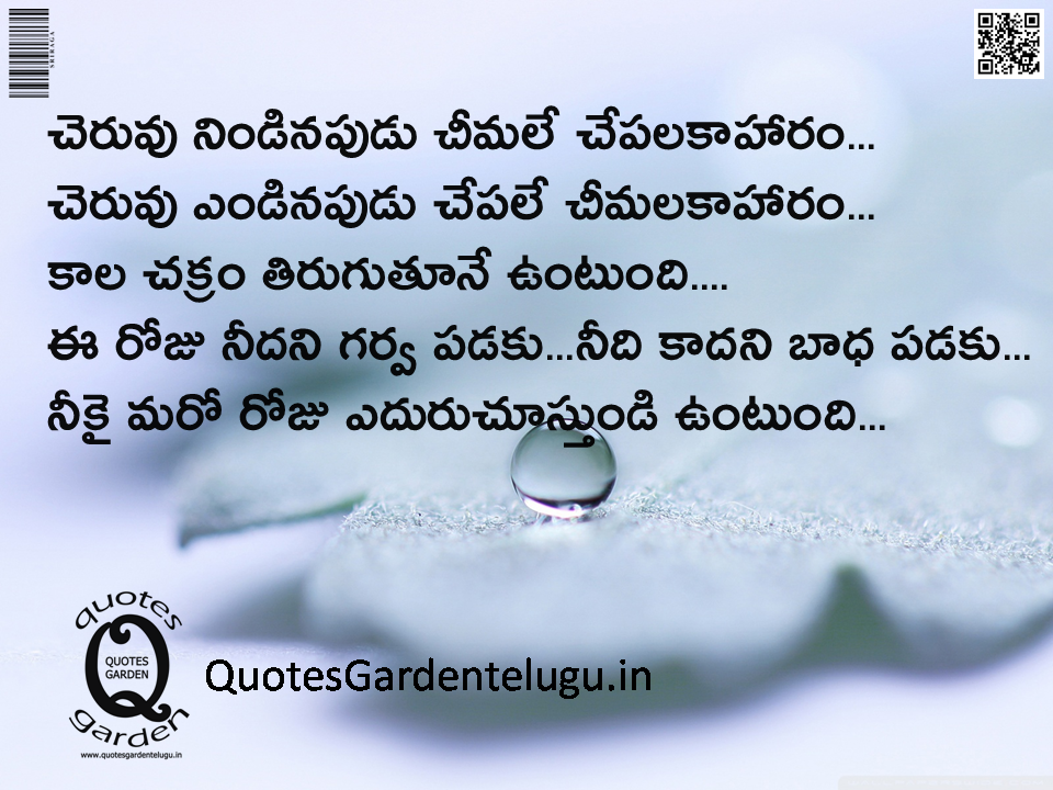 telugu quotes motivational quotes with images quotes
