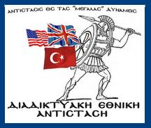 Εθνική Αντίσταση
