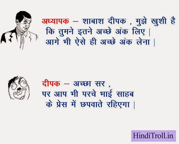 Funny Shayari In Hindi Image | New Calendar Template Site