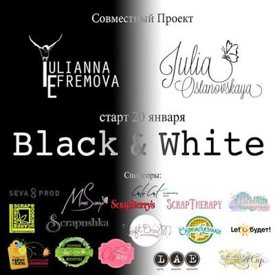 """СП """"Black&White"""""""