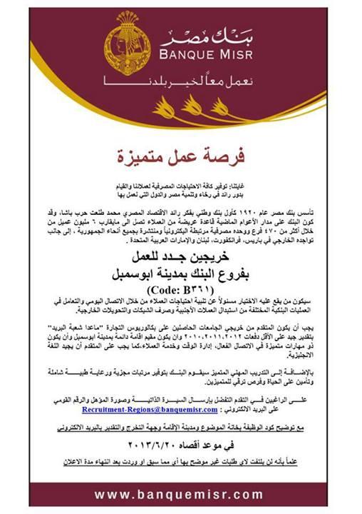 وظائف بنك مصر أبوسمبل