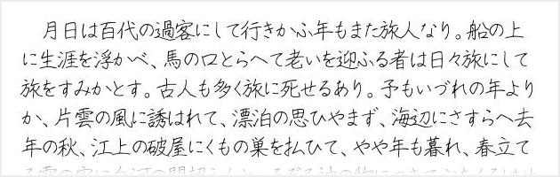 花鳥風月 - 商用可の水性ボールペンで書いたような丁寧な印象の日本語フォント