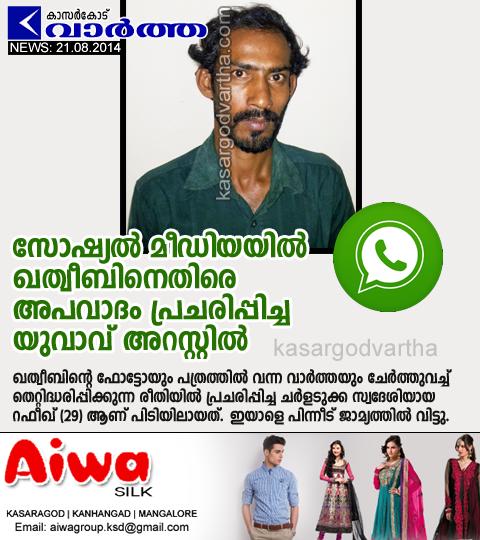 Kasaragod, Kerala, arrest, Police, Youth, Social networks, Kumbala, Rafeeq Charladka