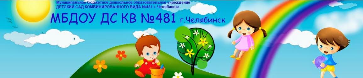 МБДОУ № 481