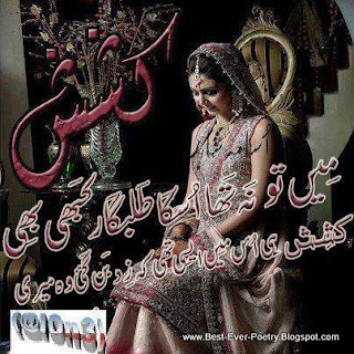best urdu poetry, love poems, sad poem, heart touching poem, best sad picture poetry, urdu ghazal , urdu love ghazal, image poetry, urdu image poetry, best-ever-poetry, urdy sad picture poetry, romantic poetry,  latest urdu sad poetry, latest urdu bewaf poetry, Aaj to dil kuch youn udaas hai, sad poery, urdu sad poem, urdu Sad Poetry, URDU VERY SAD POETRY, آج تو دل کچھ یوں اداس ہے,