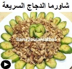 فيديو شاورما الفراخ بالتتبيلة السريعة