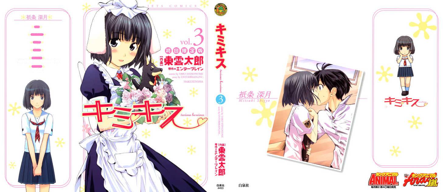 อ่านการ์ตูน KimiKiss Various Heroines [Mizuki] 1 ภาพที่ 5