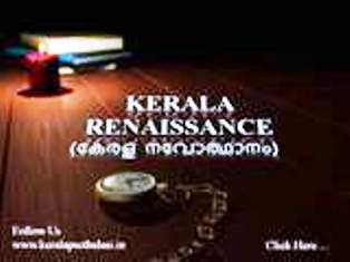 Kerala Renaissance