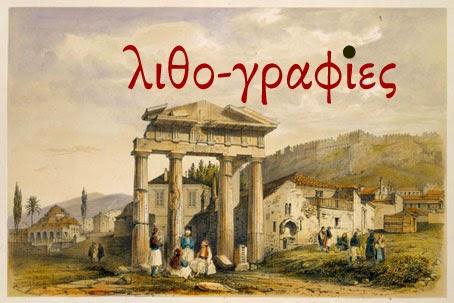 Λιθο-γραφίες-gr