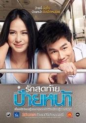 Nụ Hôn Đầu Tiên - First Kiss Rak Sud Tai Pai Na
