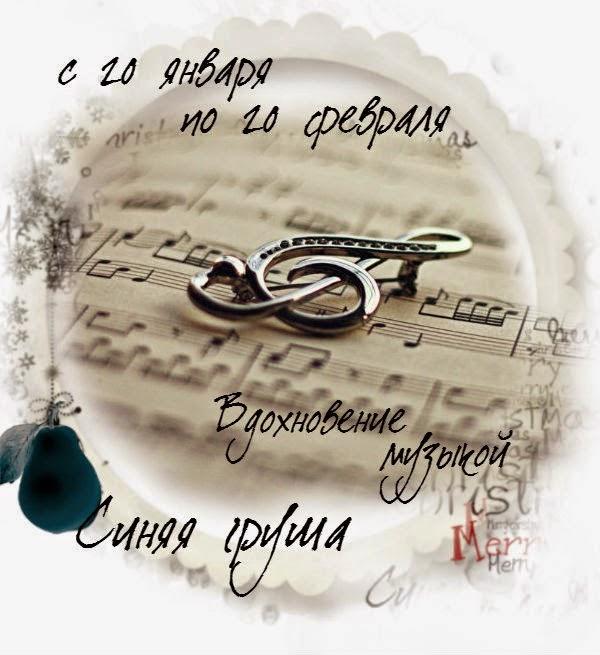 """Задание """"Вдохновение музыкой"""""""